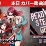 【ガルパ】カバー楽曲「READY STEADY GO」追加!EXレベル『24』!感想まとめ!