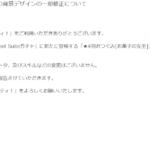 【お知らせ】★4羽沢つぐみ[お菓子の先生]の背景デザインを一部修正予定!【11/1 12:30追記】