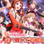 【ガルパ】「@ ハロハピCiRCLE放送局 in大阪」は明日15:00から!今後追加されるカバー楽曲も発表!あの有名な楽曲がついに…!?