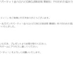 【お知らせ】「@ハロハピCiRCLE放送局 第8回」協力ライブ企画「レッツ!協力ライブ」の報酬「スター×250」プレゼント!