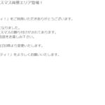 【お知らせ】期間限定!冬背景エリアとクリスマス背景エリア登場!