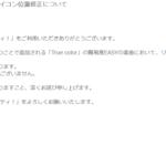 【お知らせ】楽曲「True color(EASY)」のリズムアイコン位置修正について