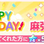 【ガルパ】11月3日は大和麻弥ちゃんの誕生日!お祝いセリフ&みんなの反応まとめ!