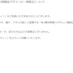 【お知らせ】★3湊友希那[リサらしい歌詞]の装飾品デザインの一部修正について【11/24 15:00追記】