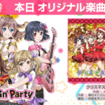 【ガルパ】Poppin'Partyの新楽曲「クリスマスのうた」追加!EXレベル『25』!感想まとめ!