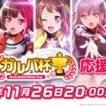 【お知らせ】11月26日「ガルパ杯 応援特番」放送きたー!