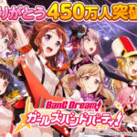 【お知らせ】ユーザー数450万人突破!11月25日より記念キャンペーン開催!