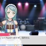 【ガルパ】さよつぐ、街会話は「つぐみさん」だけどライブ中の掛け合いとライブ後は「羽沢さん」だった