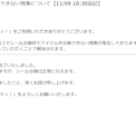 【お知らせ】シール交換所でアイテムを交換できない不具合について【11/09 18:30追記】