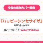 【生放送】年末年始のカバー1曲目は「ハッピーシンセサイザ」!