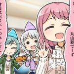 【ガルパ】4コマ第58話「彩と最後の収録」公開!感想まとめ!
