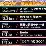 【ガルパ】ゆく年くる年カバー楽曲第4弾は「Redo」!1月2日に追加予定!