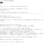 【お知らせ】アクセス障害のお詫びきたー!