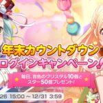【お知らせ】12月26日15時より「年末カウントダウンログインキャンペーン!」開催!