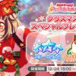 【お知らせ】クリスマスのお祝いに「スター×250」と「クリスマスケーキ」配布きたー!