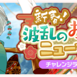 【お知らせ】次回、チャレンジライブイベント「新春! 波乱のおみくじニューイヤー」の予告きたー!