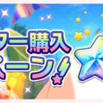 【お知らせ】「お得なスター購入キャンペーン!」開催!【12/31 15:00 ~ 1/10 14:59】