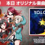 【ガルパ】新楽曲「Y.O.L.O!!!!!」追加!EXレベル『26』!感想まとめ!26最難関更新しそう
