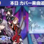 【ガルパ】カバー楽曲「深愛」追加!EXレベル『25』!感想まとめ!