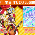 【ガルパ】「わちゃ・もちゃ・ぺったん行進曲」追加!EXレベル『26』!感想まとめ!