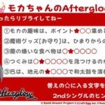 【ガルパ】モカちゃんのAfterglowクイズキタ━━(゚∀゚)━━ッ!!クイズには2ndシングルに関する大ヒントが隠されてるかも!?(※画像)