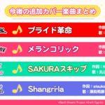 【速報】今後追加予定のカバー楽曲4曲発表きたー!!!