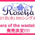 【お知らせ】「Roselia 5thシングルが3月21日(水)に発売決定!」&「Roselia 1stアルバムが5月に発売決定!」