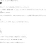 【お知らせ】カムバックログインキャンペーンの不具合について