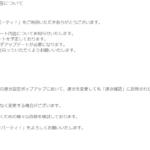【お知らせ】v1.14.1アップデートの内容