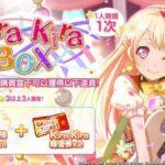 【ガルパ】台湾版バンドリだとこれが日本円で3300円らしい (※画像)