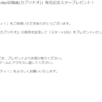 【お知らせ】Afterglowの2nd Single「Hey-day狂騒曲(カプリチオ)」発売記念!「スター×100」プレゼントきたー!