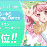 【お知らせ】「ゆら・ゆらRing-Dong-Dance」オリコンランクイン記念!「スター×100」プレゼント!