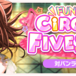 【お知らせ】次回、対バンライブイベント「FUN! FUN! CiRCLING FIVESTAR!」の予告きたー!ついに香澄ちゃんスコア特大か!?