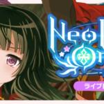 【お知らせ】次回、初開催! ライブトライ!イベント「Neo Fantasy Online -旅立ち-」の予告きたー!
