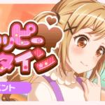【ガルパ】イベ乙!「ドタバタハッピーバレンタイン」終了後のみんなの反応まとめ!
