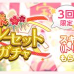 【お知らせ】「新春スペシャルセット5回ガチャ」開催きたー!【1月4日15時 ~ 1月10日14時59分】
