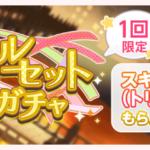 【お知らせ】1月27日15時より「スペシャルセット10回ガチャ」開催!【1月27日15時 ~ 1月31日14時59分】