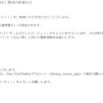 【お知らせ】1月4日「ガルパ杯 応援特番#2」放送の告知きたー!