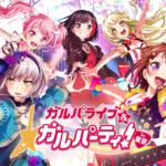 【お知らせ】「ガルパーティ!in東京」当日券発売決定!