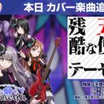 【ガルパ】カバー楽曲「残酷な天使のテーゼ」追加!EXレベル『25』!感想まとめ!