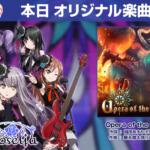 【ガルパ】Roselia新楽曲「Opera of the wasteland」追加!EXレベル『28』!みんなの感想まとめ!