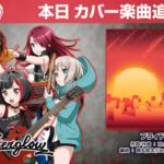 【ガルパ】カバー楽曲「プライド革命」追加!EXレベル『25』!みんなの感想まとめ!