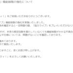 【お知らせ】迷惑行為における「協力ライブ」機能制限の強化について【01/22 15:30追記】