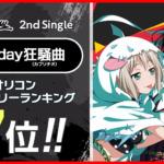 【お知らせ】Afterglow 2nd Single「Hey-day狂騒曲(カプリチオ)」オリコンランクイン記念!「スター×100」プレゼント!