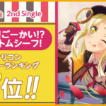 【ガルパ】ハロハピ 2nd Single「ゴーカ!ごーかい!?ファントムシーフ!」オリコンランクイン記念!「スター×100」プレゼント!