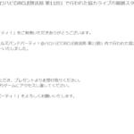 【お知らせ】「@ハロハピCiRCLE放送局 第11回」で行われた協力ライブの報酬スタープレゼント!