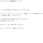 【不具合】楽曲「SAKURAスキップ」のリズムアイコン位置がイベント終了以降に修正される模様!