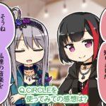 【ガルパ】4コマ第73話「これからもよろしく!」公開!感想まとめ!