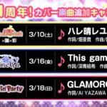 【生放送】1周年カバー楽曲追加キャンペーン!第2弾は「This game」!第3弾は「GLAMOROUS SKY」!