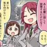【ガルパ】4コマ第77話「隣のクラスだし…」公開!感想まとめ!ほこほこ蘭ちゃんかわい!